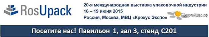РОСУПАК 2015