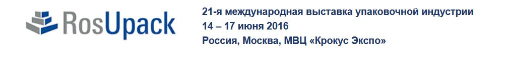 Международная выставка упаковочной индустрии RosUpack 2016