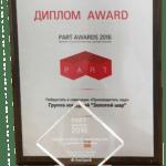В числе победителей PART Awards 2016 Группа компаний Золотой Шар