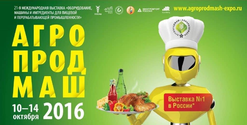 АГРОПРОДМАШ 2016 21 я международная выставка