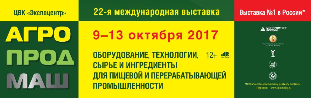 АГРОПРОДМАШ 2017 22 международная выставка