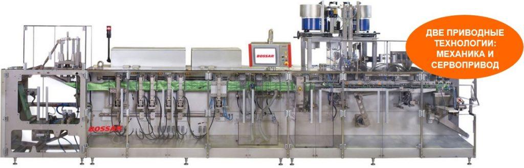 Горизонтальные пакетоформирующие и наполняющие машины BOSSAR (2)