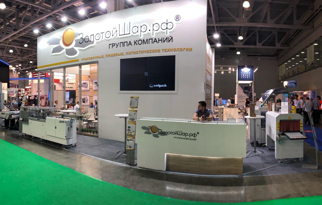 Группа Компаний Золотой шар на Росупак 2018 (фотоотчет)