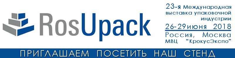 RosUpack 2018