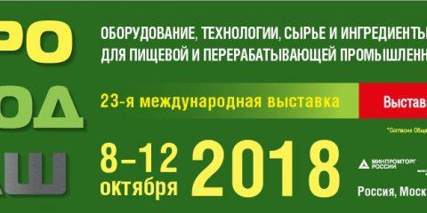 Агромаш 2018