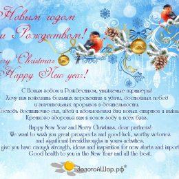 Открытка Новый год_19+текст