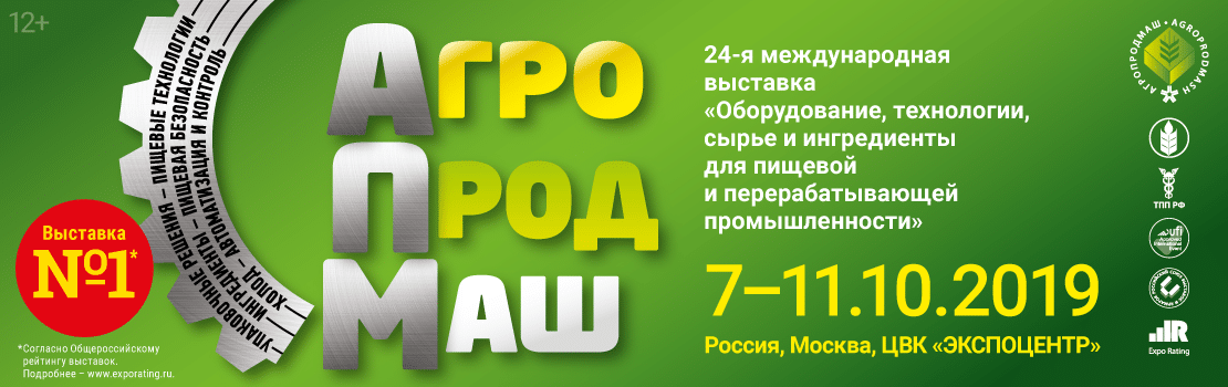 https://www.agroprodmash-expo.ru/common/img/uploaded/exhibitions/agroprodmash/img_2019/AGRO_19_shapka_site_1110x350_RU.png