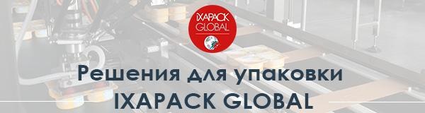Решения для упаковки IXAPACK GLOBAL