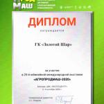 Диплом за участие агропродмаш