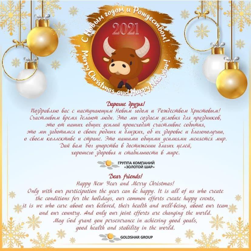 С наступающим Новым годом и Рождеством 2021!